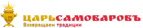 Царьсамоваров